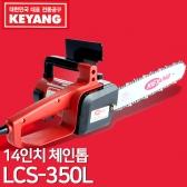 계양 체인톱 LCS-350L 14인치 날포함 목재절단 안전성강화 가벼운무게