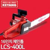 계양 체인톱 LCS-400L 16인치 날포함 목재절단 안전성강화 보조손잡이