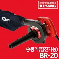 계양 송풍기 BR-20 전기브로워 낙엽제거 먼지청소 강력한풍량 600W