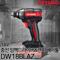 계양 충전임팩드라이버/렌치겸용 DW18BLAZ 18V 베어툴 본체만 파워토크 강력모터
