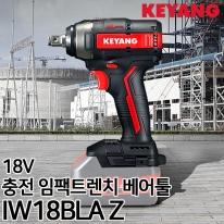 계양 충전임팩트렌치 IW18BLAZ 18V 베어툴 본체만 강력모터 3단속도조절