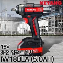 계양 충전임팩트렌치 IW18BLA 18V 5.0AH 배터리2개 강력모터 3단속도조절