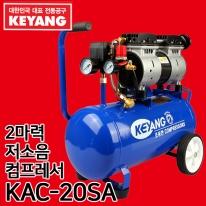 계양 저소음 콤프레샤 KAC-20SA 2마력 용량24L 오일리스타입 저진동실현