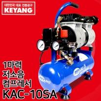 계양 저소음 콤프레샤 KAC-10SA 1마력 용량6L 오일리스타입 저진동실현