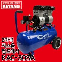 계양 저소음 콤프레샤 KAC-30SA 2마력 용량40L 오일리스타입 저진동실현