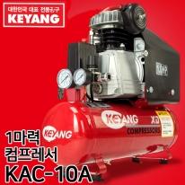 계양 에어콤프레샤 KAC-10A 1마력 용량10L 섬세한압력조절 콤팩트한디자인