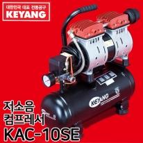 계양 저소음 경제형 콤프레샤 KAC-10SE 용량8L 오일리스타입 저진동실현