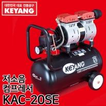 계양 저소음 경제형 콤프레샤 KAC-20SE 용량18L 동급대비 최대용량 저진동실현