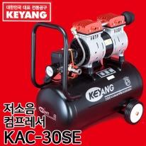 계양 저소음 경제형 콤프레샤 KAC-30SE 용량25L 동급대비 최대용량 저진동실현