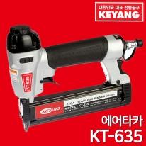 계양 에어타카 KT-635 실타카 DIY몰딩작업용 천정작업 머리없는핀사용