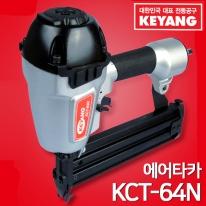 계양 에어타카 KCT-64N 콘크리트목재겸용 견고함 안전장치장착