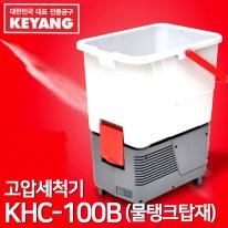 계양 고압세척기 KHC-100B 물탱크탑재분리 자흡기능 물청소용 편리한이동수납