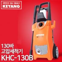 계양 고압세척기 KHC-130B 가정용 자동차세차 물청소용 세제통장착