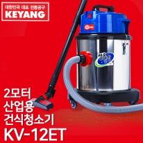 계양 산업용 건식청소기 KV-12ET 2모터 강력형 용량40L 진공청소기
