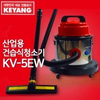 계양 산업용 건습식청소기 KV-5EW 용량30L 업소용 사무실용 진공청소기