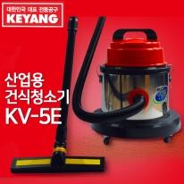 계양 산업용 건식청소기 KV-5E 용량30L 업소용 사무실용 진공청소기