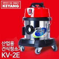 계양 산업용 건식청소기 KV-2E 업소용 소형 5L 사무실용청소기