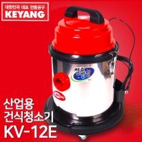 계양 산업용 건식청소기 KV-12E 업소용 40L 바닥청소 공업용