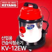 계양 산업용 건습식청소기 KV-12EW 업소용 40L 바닥청소 공업용