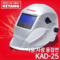 계양 자동차광용접면 KAD-25 용접안전용품 용접마스크 외장차광조절