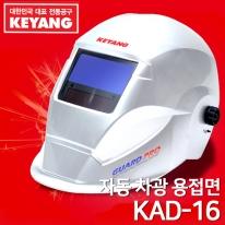 계양 자동차광용접면 KAD-16 용접안전용품 용접마스크 초고속차광렌츠