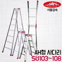 서울금속 AH형사다리 가정용 접이식사다리 A형,H형 겸용 건축공사,상가등
