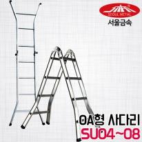 서울금속 특수사다리 OA형 알루미늄사다리 SU-04~SU-08 국산사다리 가정용 상가 건축공사용