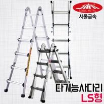 서울금속 LS형 다기능사다리 LS-3~LS-7 A형,H형사다리 높이조절 잠금장치 안정성