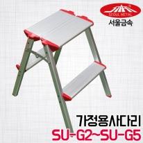 서울금속 가정용 광폭사다리 SU-G2~SU-G5 접이식 휴대보관용이 약국,서점,가정용