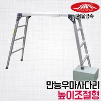서울금속 만능우마형 사다리 SRS3-1200(300X1200) 도배사다리 높이조절 국산사다리