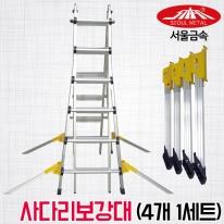 서울금속 사다리 안전보강대 1세트(4개) 높은곳작업시 접이식,탈부착가능