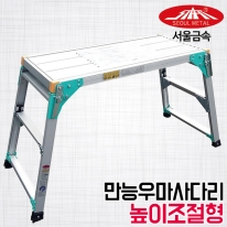 서울금속 만능우마형사다리3단 SRS420-900(420X900) 도배사다리 높이조절 국산사다리