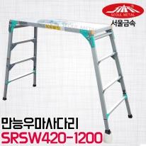 서울금속 만능우마형사다리4단 SRS420-1200(420X1200) 도배사다리 높이조절 국산사다리