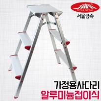 서울금속 광폭사다리(AL타입) SU-G3S~SU-G5S 접이식 휴대보관용이