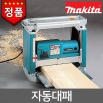 마끼다 자동대패 2012NB 304mm 전동대패 목재가공