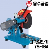용수공업 고속절단기 YS-16A(3HP삼상,3HP단상,5HP삼상) 16인치 뛰어난안정감 간편한작동 바퀴장착