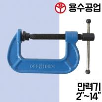 용수공업 만력기 2인치~14인치 소형바이스 C형클램프 고정바이스