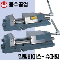 용수공업 밀링바이스 슈퍼형 YMV-F151(6인치),YMV-F201(8인치) 3배로 벌어짐 정밀연마