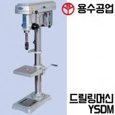 용수공업 드릴링머신 YSDM-13~YSDM-19 탁상드릴 드릴프레스 보루방
