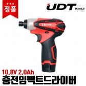 UDT 충전임팩트드라이버 UCI-1220 10.8V 2.0Ah