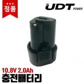 UDT 배터리 BT-122L 10.8V 2.0Ah 유디티 충전배터리