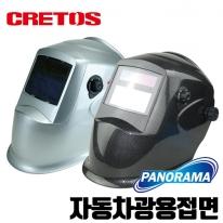 크레토스 자동차광용접면 파노라마/파노라마실버