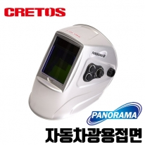 크레토스 자동차광용접면 파노라마W 자동면 용접용품
