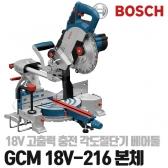 보쉬 고출력 충전각도절단기 GCM18V-216 베어툴 본체만 편리한톱날교환 슬라이딩바