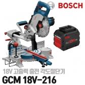 보쉬 고출력 충전각도절단기 GCM18V-216 18V 12.0ah 유선제품동급성능 최대70mm절단