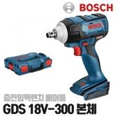 보쉬 충전임팩트렌치 GDS18V-300 18V 베어툴 본체만 안전보장 파워보장 브러쉬리스