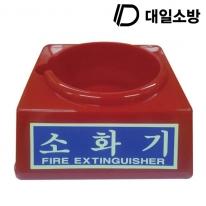 대일소방 소화기받침대 분말소화기 거치대 2.5kg~4.5kg