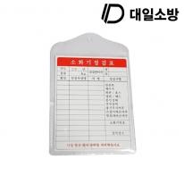 대일소방 소화기점검표 소방관리 종이 상태점검표 기록표