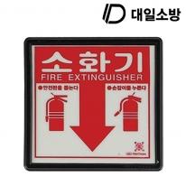 대일소방 소화기표시판(아크릴) 소화기위치표지판 175X170mm 축광표지판