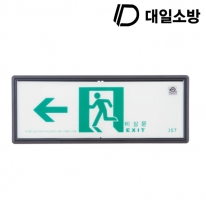 대일소방 축광유도표지판 복도통로용(좌) 비상구 안전표시판 유도등
